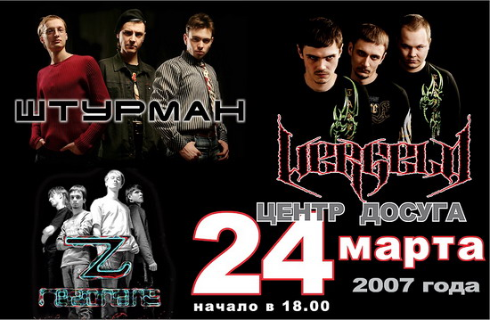 24 МАРТА 2007 г. 18:00 ЦЕНТР ДОСУГА